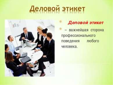 Деловой этикет – важнейшая сторона профессионального поведения любого человека.