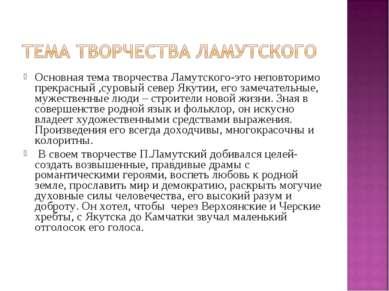 Основная тема творчества Ламутского-это неповторимо прекрасный ,суровый север...