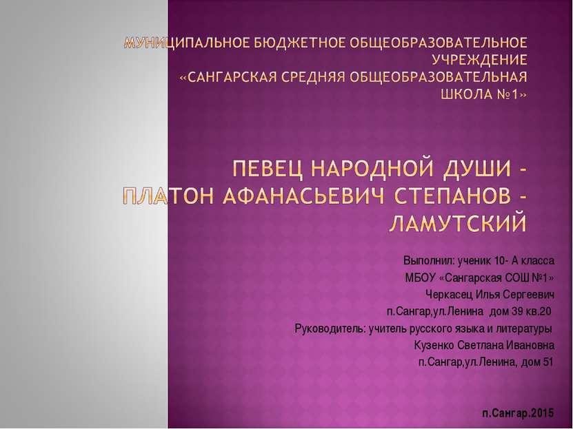 Выполнил: ученик 10- А класса МБОУ «Сангарская СОШ №1» Черкасец Илья Сергееви...