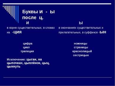 Буквы и - ы после ц. И в корне существительных, в словах на -ция Ы в окончани...