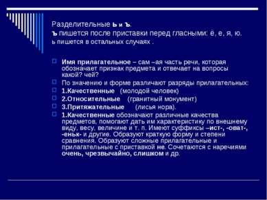 Разделительные ь и ъ. ъ пишется после приставки перед гласными: ё, е, я, ю. ь...