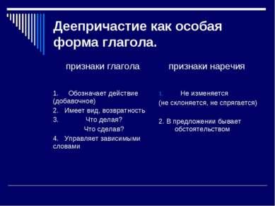 Деепричастие как особая форма глагола. признаки глагола признаки наречия 1. О...