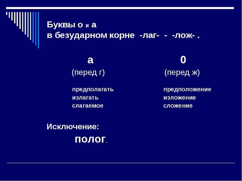 Буквы о и а в безударном корне -лаг- - -лож- . а (перед г) 0 (перед ж) предпо...