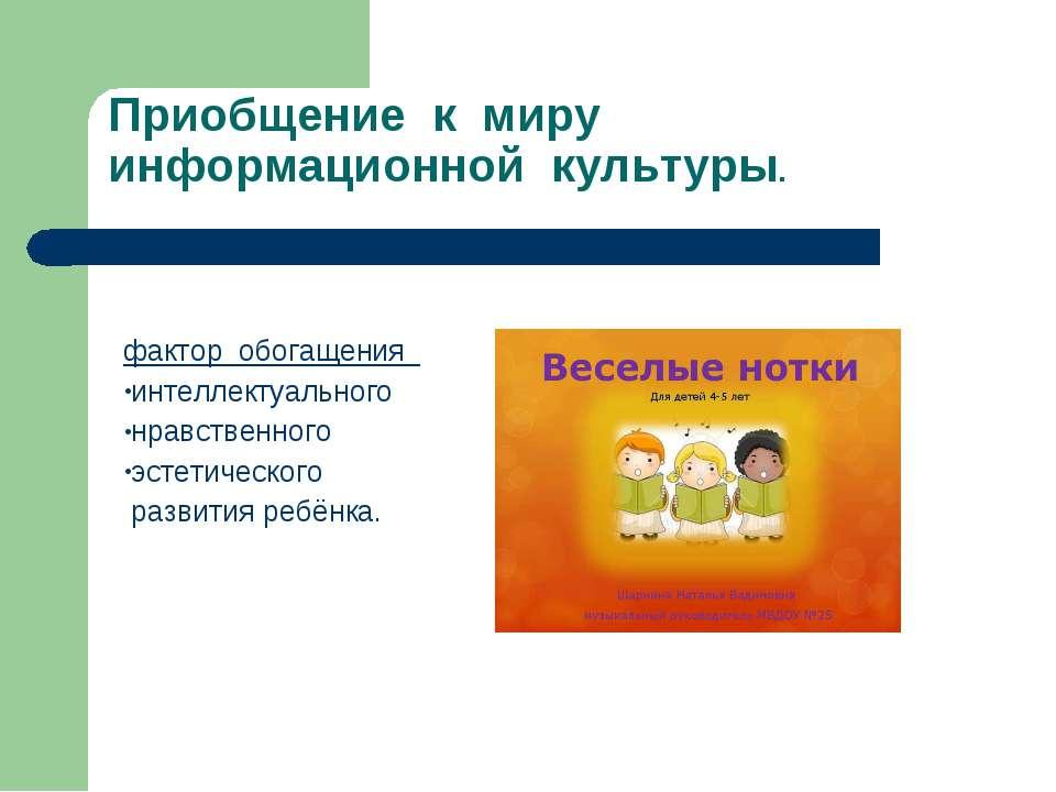 Приобщение к миру информационной культуры. фактор обогащения интеллектуальног...