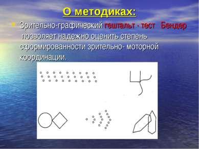 О методиках: Зрительно-графический гештальт - тест Бендер позволяет надежно о...