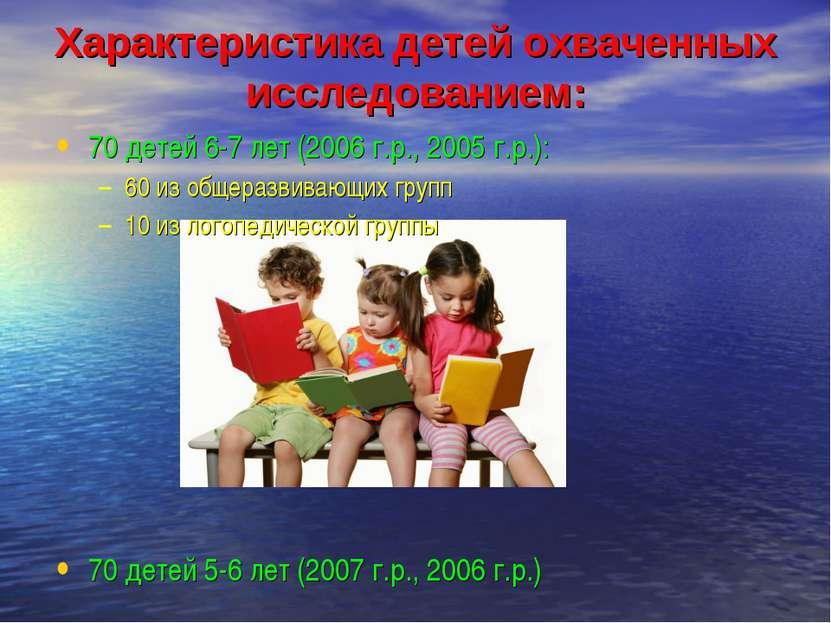 Характеристика детей охваченных исследованием: 70 детей 6-7 лет (2006 г.р., 2...