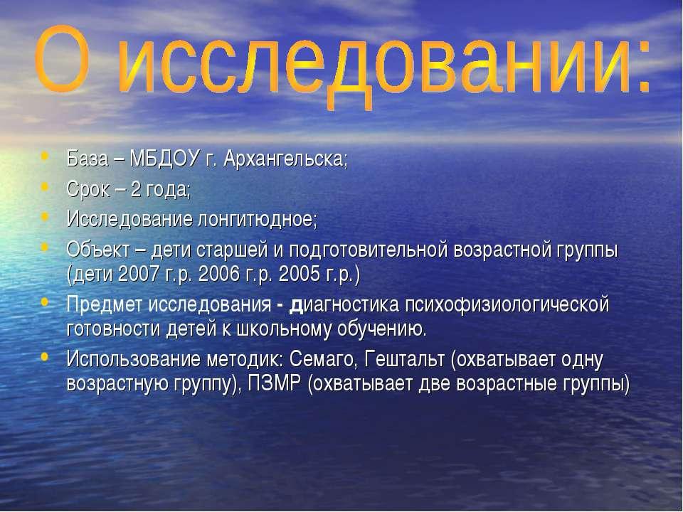 База – МБДОУ г. Архангельска; Срок – 2 года; Исследование лонгитюдное; Объект...