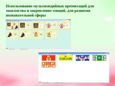 Использование мультимедийных презентаций для знакомства и закрепление эмоций,...