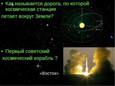 Как называется дорога, по которой космическая станция летает вокруг Земли? Пе...