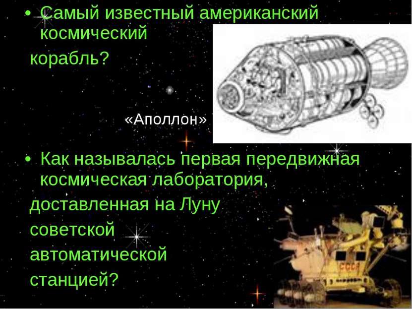 Самый известный американский космический корабль? Как называлась первая перед...