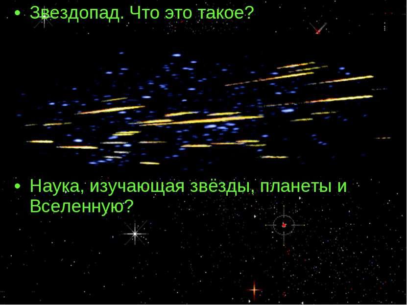 Звездопад. Что это такое? Наука, изучающая звёзды, планеты и Вселенную?