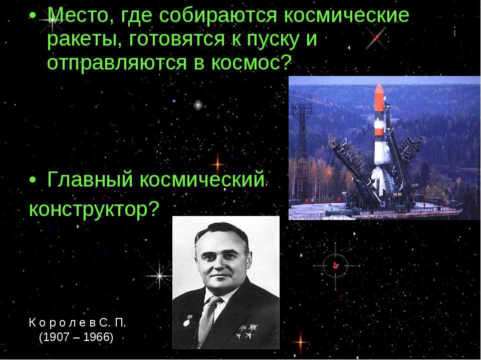 Место, где собираются космические ракеты, готовятся к пуску и отправляются в ...