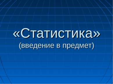 «Статистика» (введение в предмет)