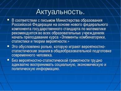 Актуальность. В соответствии с письмом Министерства образования Российской Фе...