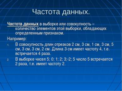 Частота данных. Частота данных в выборке или совокупность – количество элемен...
