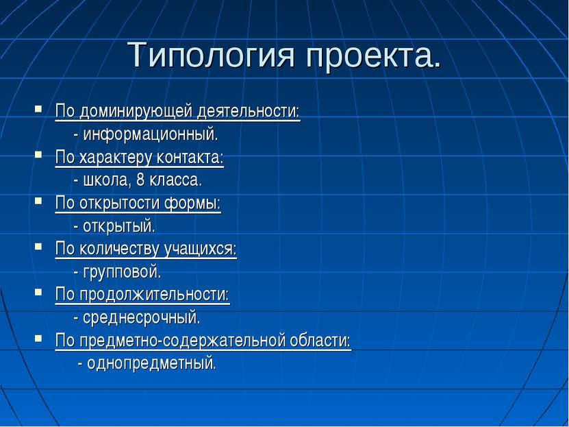 Типология проекта. По доминирующей деятельности: - информационный. По характе...