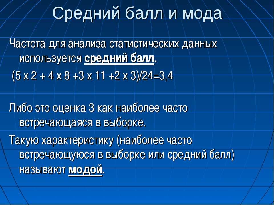 Средний балл и мода Частота для анализа статистических данных используется ср...
