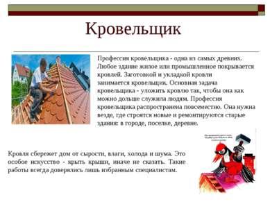 Кровельщик Профессиякровельщика - одна из самых древних. Любое здание жилое ...