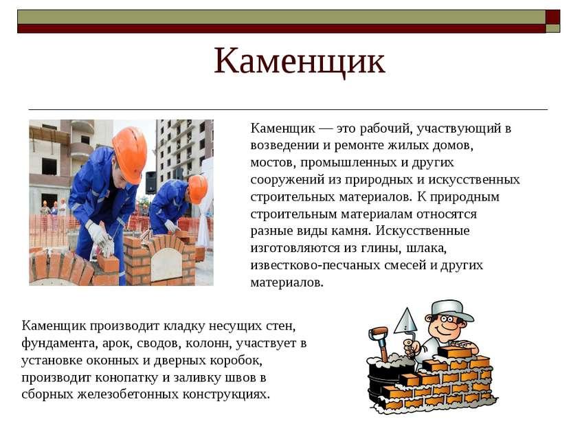 Каменщик Каменщик — это рабочий, участвующий в возведении и ремонте жилых дом...