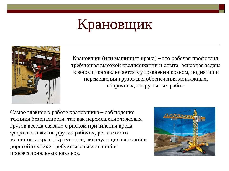 Крановщик Крановщик (или машинист крана) – это рабочая профессия, требующая в...