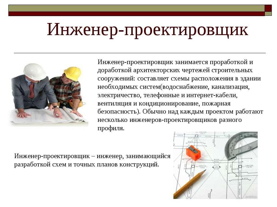 Инженер-проектировщик Инженер-проектировщик занимается проработкой и доработк...