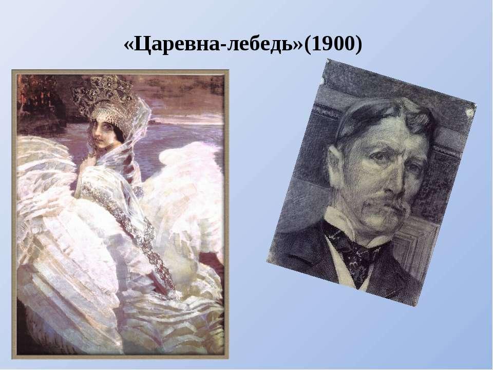 «Царевна-лебедь»(1900)