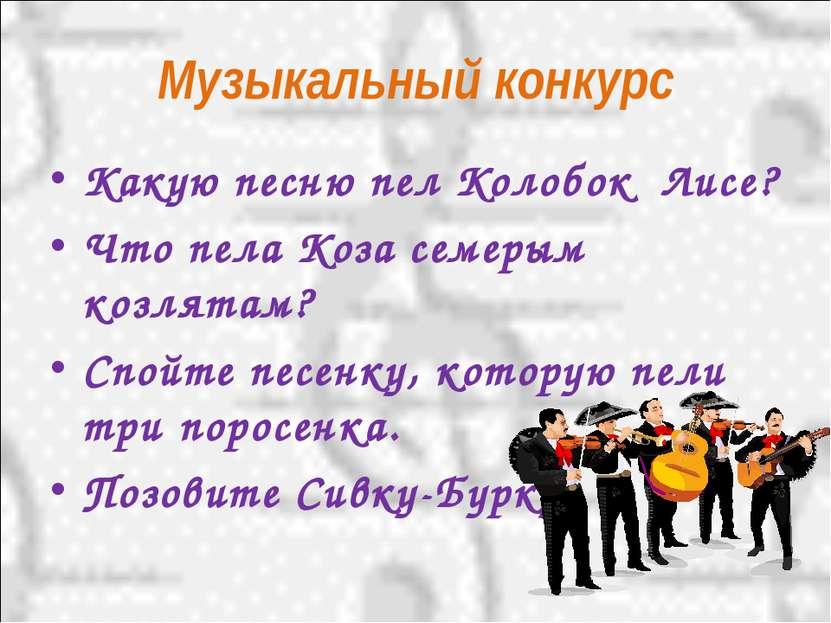 Музыкальный конкурс Какую песню пел Колобок Лисе? Что пела Коза семерым козля...