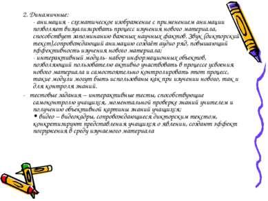 2. Динамичные: - анимация - схематическое изображение с применением анимации ...