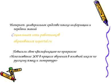 Интернет- универсальное средство поиска информации и передачи знаний Социальн...