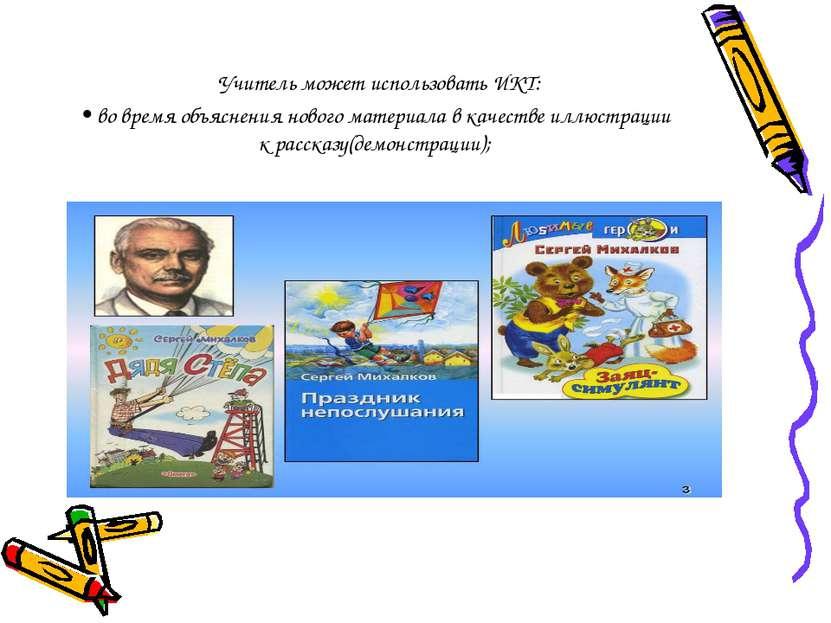 Учитель может использовать ИКТ: • во время объяснения нового материала в каче...