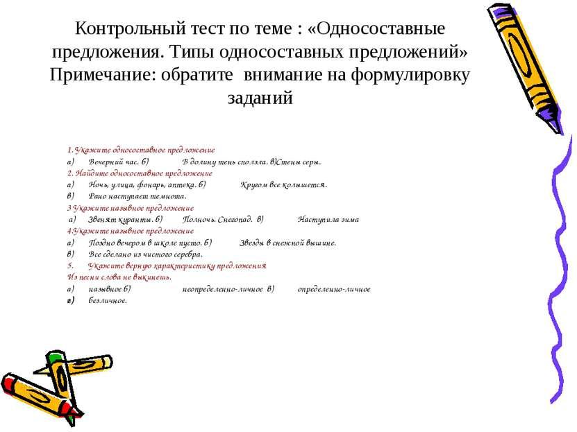 Контрольный тест по теме : «Односоставные предложения. Типы односоставных пре...