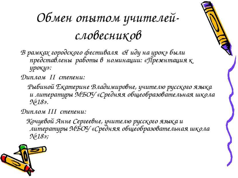 Обмен опытом учителей- словесников В рамках городского фестиваля «Я иду на ур...