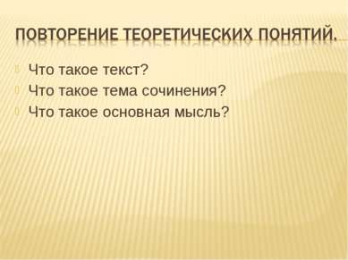 Что такое текст? Что такое тема сочинения? Что такое основная мысль?