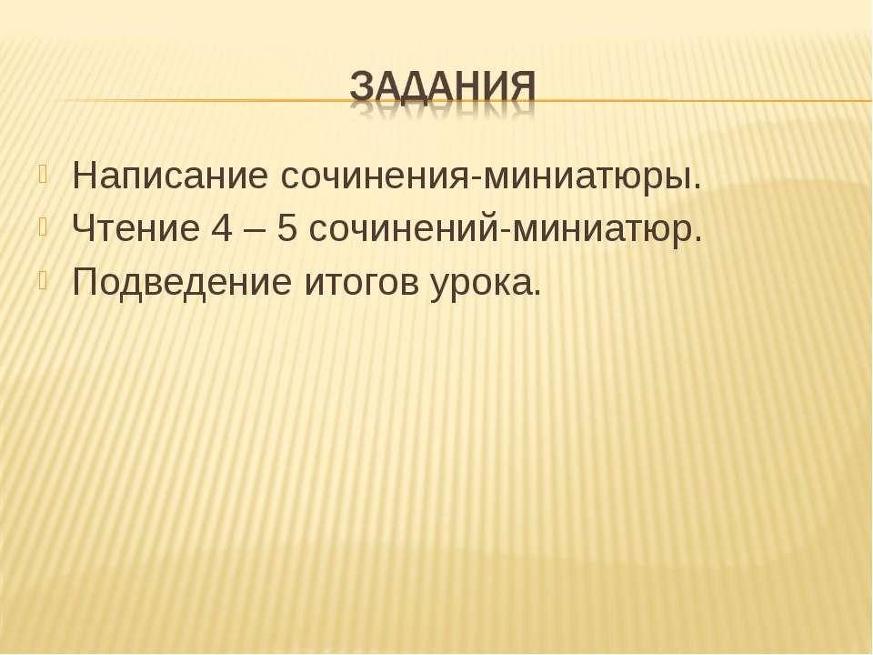 Написание сочинения-миниатюры. Чтение 4 – 5 сочинений-миниатюр. Подведение ит...