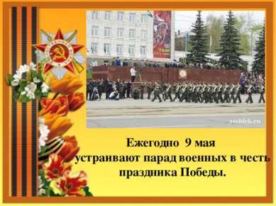 Ежегодно 9 мая устраивают парад военных в честь праздника Победы.