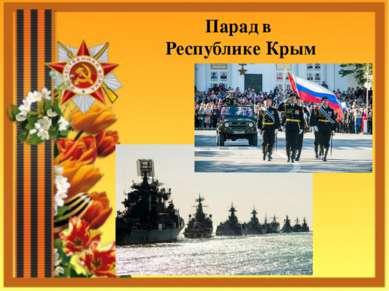 Парад в Республике Крым