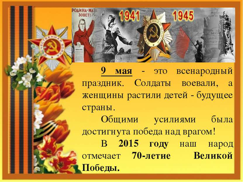 9 мая - это всенародный праздник. Солдаты воевали, а женщины растили детей - ...