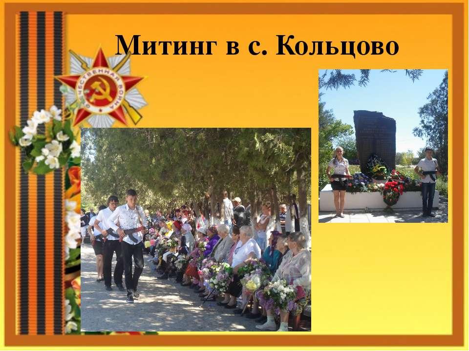 Митинг в с. Кольцово