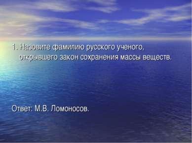 1. Назовите фамилию русского ученого, открывшего закон сохранения массы вещес...