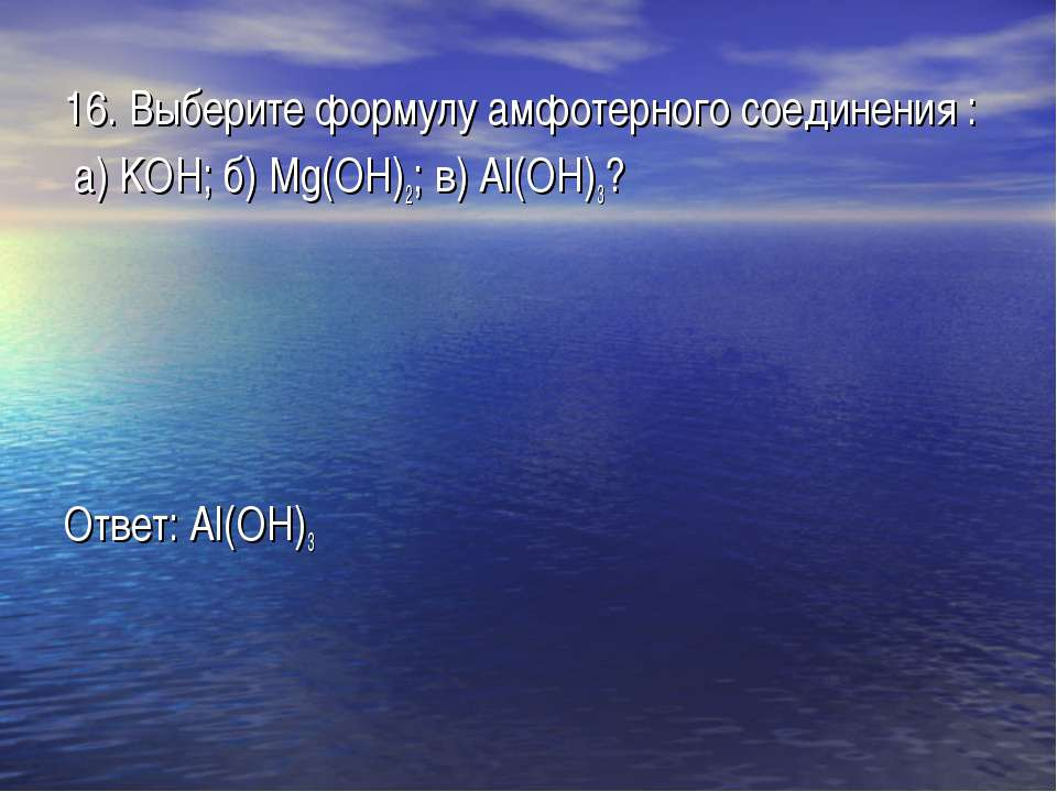 16. Выберите формулу амфотерного соединения : а) KOH; б) Mg(OH)2; в) Al(OH)3?...
