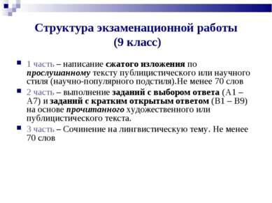 Структура экзаменационной работы (9 класс) 1 часть – написание сжатого изложе...