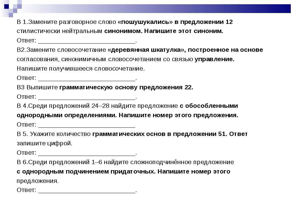 В 1.Замените разговорное слово «пошушукались» в предложении 12 стилистически ...