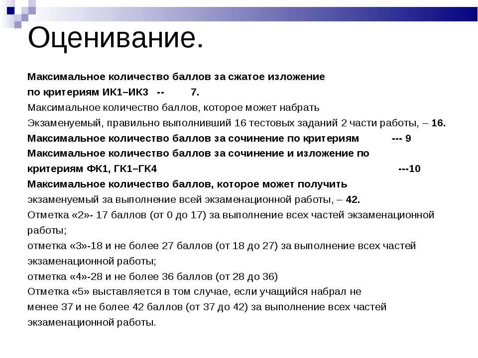 Оценивание. Максимальное количество баллов за сжатое изложение по критериям И...