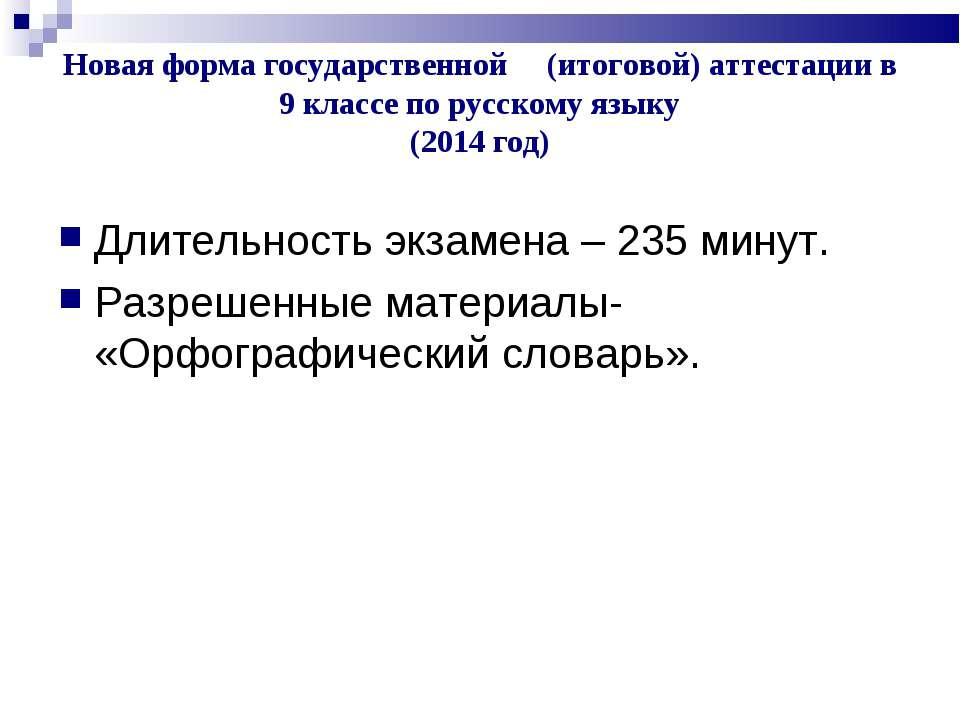 Новая форма государственной (итоговой) аттестации в 9 классе по русскому язык...
