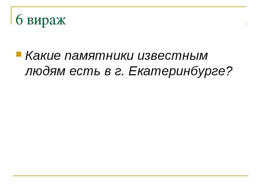 6 вираж Какие памятники известным людям есть в г. Екатеринбурге?