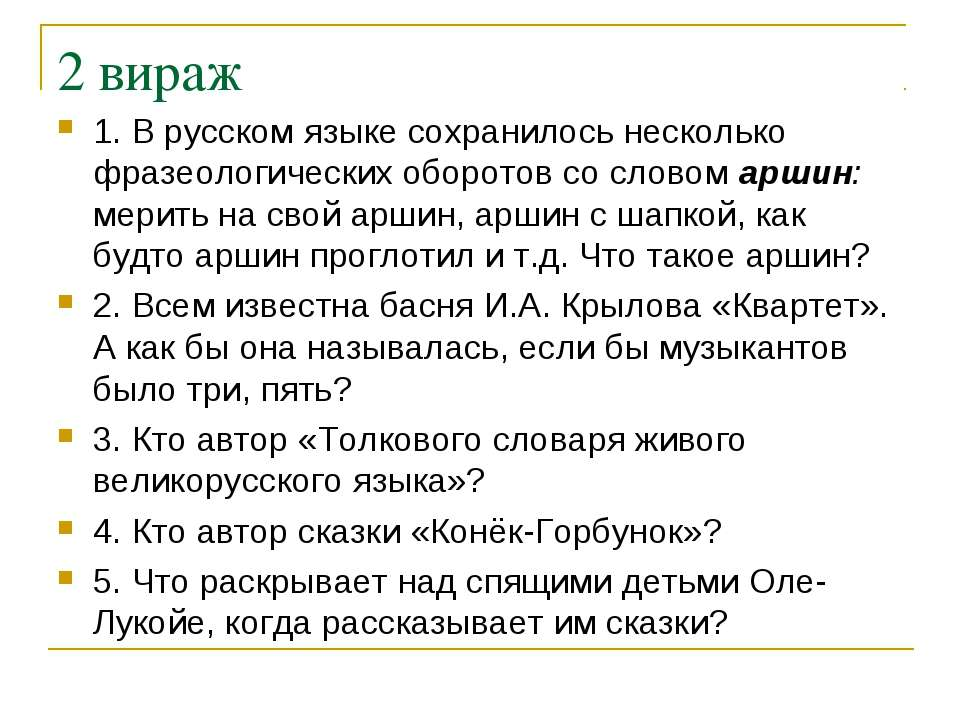 2 вираж 1. В русском языке сохранилось несколько фразеологических оборотов со...