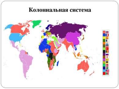 Колониальная система