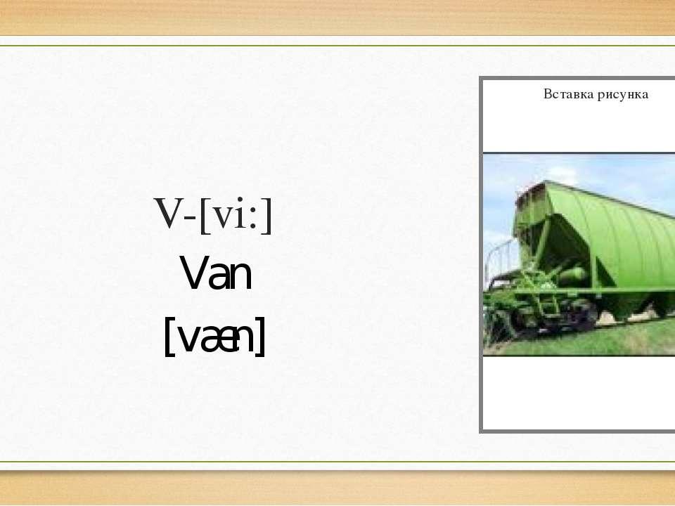 V-[vi:] Van [væn]