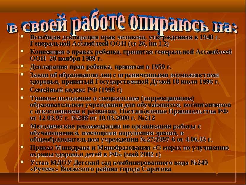 Всеобщая декларация прав человека, утвержденная в 1948 г. Генеральной Ассамбл...