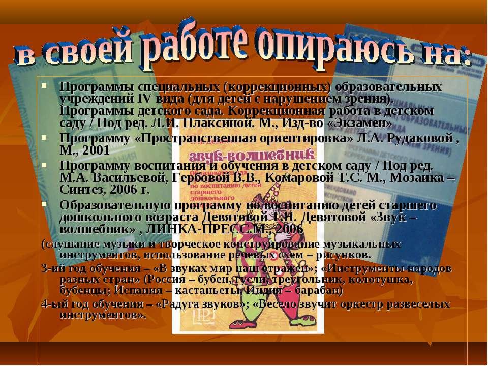 Программы специальных (коррекционных) образовательных учреждений IV вида (для...